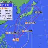 台風 選挙への影響は?繰上げ・期日前の理由…投票率はどうなる?