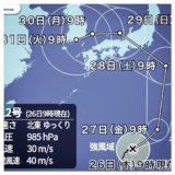 台風12号大阪への影響はいつ?29日電車・飛行機の運行状況!