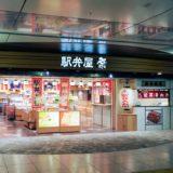 東京駅 駅弁屋祭りの行き方や場所はどこ?ランキングおすすめ情報