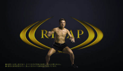 ゆきなり(DA PUMP)の現在は?ライザップCMの動画と画像!