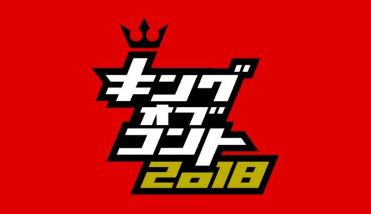 キングオブコント2018優勝動画!決勝のハナコの爆笑映像はココ!