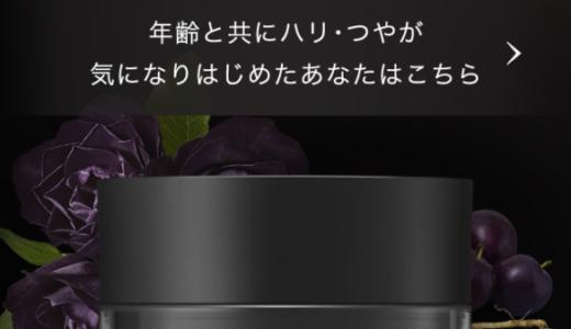 エビータ黒が気になる…オールインワンジェルの価格や口コミ!【長澤まさみCM】