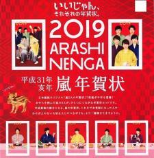 嵐年賀状2019CM(日本郵便)が可愛い…チラシと申込書の入手方法!【動画他】