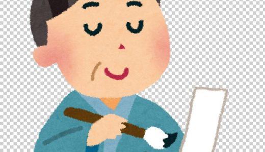 小学生俳句大賞 特別賞が正直過ぎる…言い切るところが面白いww