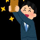 東京本社の生涯給料が高い企業ランキング2019一覧!一位はどこ?【画像】
