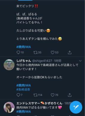 島崎 遥香 バイト