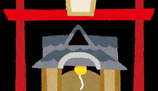 【磯山さやか】酒列磯前神社と宝くじ売り場の場所はどこ?『秘密のケンミンSHOW&ダウンダウンDX合体SP』で紹介