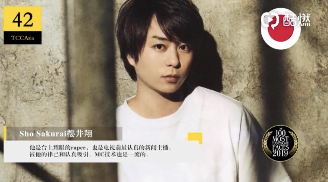 櫻井翔の顔画像