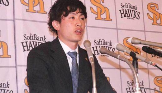 周東佑京 大幅アップ600万円から3.3倍の年俸1400万円増がヤバイ!