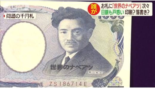 【画像】世界のナベアツ1000円お札紙幣はなぜ?銀行(ATM)の場所はどこ?