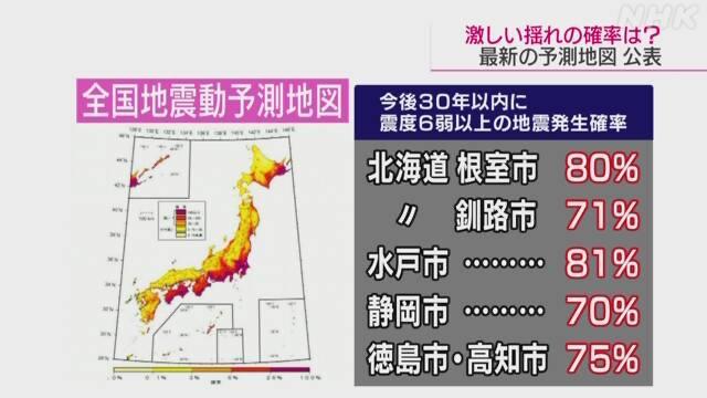 地震予測地図『最新2021』30年以内に震度6弱以上