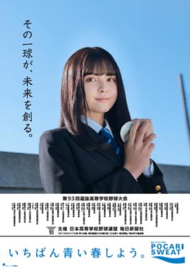 第93回選抜高等学校野球大会ポスター